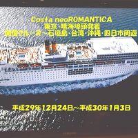 コスタネオロマンチカに乗船して年末年始の南国クルーズ