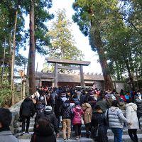 正月にエアアジア・ジャパンで行く伊勢神宮初詣と愛知近郊歴史探訪の旅(3日目、伊勢神宮)
