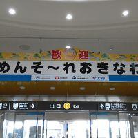 ただ今、JALで移動中(*^-^*) 第三十九弾>>>>2018年最初の沖縄へ!!出発の東京は穏やかなお天気o(^-^)o!!