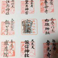 【期間限定】藤沢の七福神めぐり
