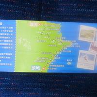 2017〜18年末年始の旅(パート4:約10年ぶりの台湾へ)