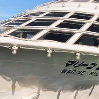 横浜港-1 観光船‐マリーン シャトル‐ 乗船・出航  ☆ぽけかる倶楽部/貸切で