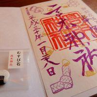 むすびの神様 高木神社・飛木稲荷神社・東京スカイツリー☆ちょこっと御朱印散歩