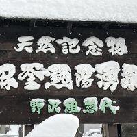野沢温泉 ヒトリストの旅!