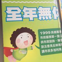 年末台湾旅行◆2日目は台中から日帰りで高雄へ!