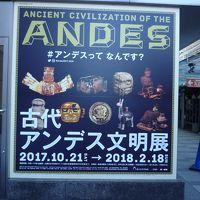 アンデス文明展
