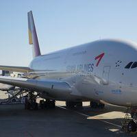 A380搭乗弾丸韓国旅行