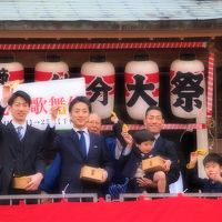 櫛田神社 節分 2018年 節分大祭に行って 今年は沢山のお豆をキャッチして良い福がもらえました。