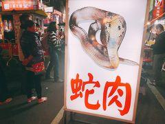 高雄・台南ひとり旅 蛇と蛙食べました