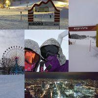 2018年始休暇 毎年恒例の北海道3泊4日スノボツアー