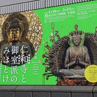 東京国立博物館「仁和寺と御室派のみほとけ」展に行く。食事も館内のレストランで。