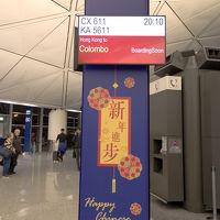 成田(香港経由)スリランカ一週間の旅「美味しかったカレ−」第1日目