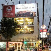 バンコク、ヤンゴン旅行その1、全日空ビジネスクラスでバンコクへ、ルメリディアンバンコクとソンブーンレストラン