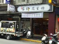 台北市内へ、買いもの、刀削麺を食べる。