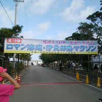 初めてのハーフマラソン ロマン海道伊良部島マラソン大会参加してきたさ〜♪