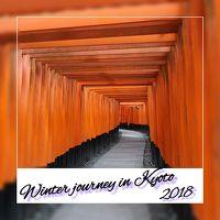 第52回 京の冬の旅 2018年 2・3月