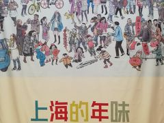 上海でワンアップしました