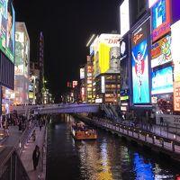 初めての関西旅行記!道頓堀で大阪グルメを満喫編