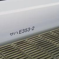 「乗り鉄」E351系には乗れなかった。