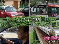 マレーシア公共交通機関 バス、地下鉄、ユーバー、グラブ 説明