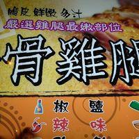 ひとり旅�台湾 1日目