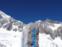 2018/3雲南省初訪八日間二人旅。�玉龍雪山と藍月谷