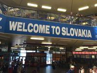 2016 スロバキア ブラチスラバ部分 ウィーンから日帰り