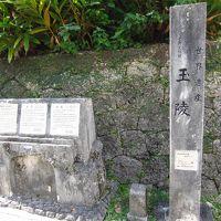 2018年4月 沖縄1泊2日滞在記(首里近辺)