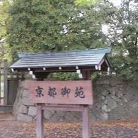京都を歩く 京都御所へ 一日目