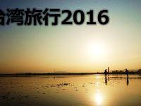 【動画】台湾のウユニ塩湖!高美湿地で天空の鏡の巻(台湾超級インスタ映え)