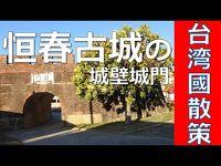 【動画】恒春鎮 恒春古城の城門散策