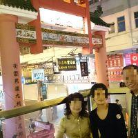 再び珍道中!?家族で行く香港・マカオ旅行〜続・お父とお母、ときどきわたし〜