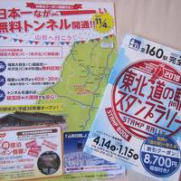東北道の駅スタンプラリーPart1(山形編)1日目
