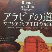 旅の気分で展覧会 〜アラビアの道−サウジアラビア王国の至宝