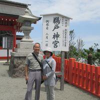 新緑の高知・広島・九州と韓国クルーズ(その3 宮崎)