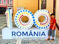9歳子連れヨーロッパ(後):ルーマニア編