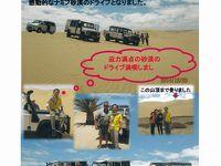 ナミブ砂漠ドライブ