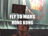 香港お代わりMARS旅