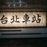 弾丸格安一人旅 台北IN台湾 Vol.2