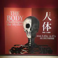【2018】夜行バス利用◆国立科学博物館 特別展『人体〜神秘への挑戦〜』と鎌倉観光に行ってきた【街歩き】