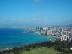 15年ぶり!?ハワイはやっぱり楽園でした〜ダイヤモンドヘッド初登頂!�