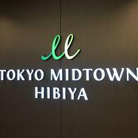 話題の「東京ミッドタウン日比谷」に潜入!!