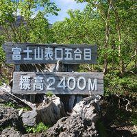 富士山 2018.6.30