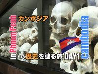 おじさんぽ・おばさんぽ 〜アンコールワットだけじゃない!カンボジアの悲劇と復興を見に行くプノンペン旅〜  前編 衝撃的な風景に目を逸らしちゃだめっ!