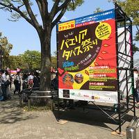代々木公園でパエリア祭り(2018年4月)