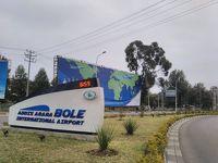 弾丸エチオピア1801 「エチオピア航空をアディスアベバで乗り継ぎ、査証なし入国&無料のトランジットホテルを体験してみました。」  〜アディスアベバ〜