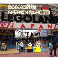 大人3人で行く☆レゴランド・ジャパン旅行記�