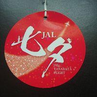 JAL日本航空大阪空港支店様の心意気