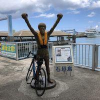 自転車で石垣島一周(後編)