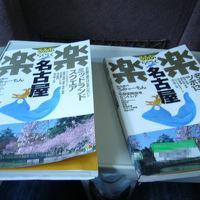 名古屋旅行記【1日目】